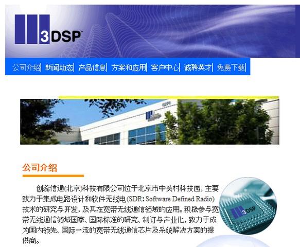 Вид сайта производителя драйверов для устройства 3DSP