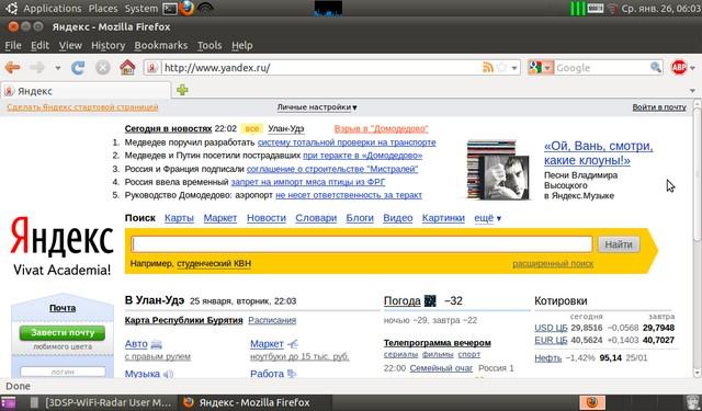 Проверка Linux-системы на наличие следов взлома, исправить. В процессе раз