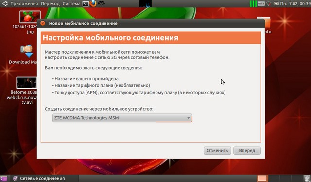 Настройка USB-модема MF627 в Linux Ubunru 10.10