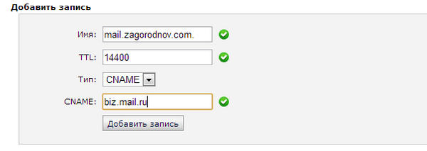 Создаем запись DNS для удобного входа в почту