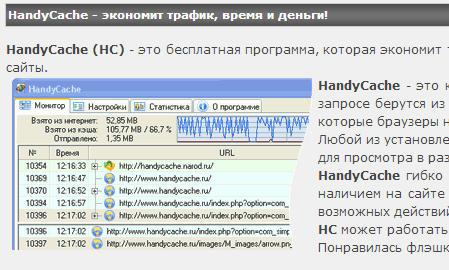HandyCache_logo